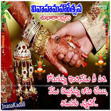 wedding quotes in telugu 100 marriage wishes wedding wishes for and