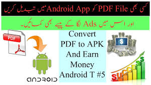 tutorial android pdf how to convert pdf file to android app earn money create pdf viewer