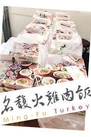 photos cuisines relook馥s 名馥火雞肉飯 今天便當量很多下午還有一大批要吃要快哦 名馥火雞肉