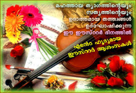 wedding wishes kerala 2014 greetings malayalam free easter card easter greeting cards