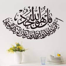 aliexpress buy wholesale deal new arrival stickers islam aliexpress avec online buy wholesale wall stickers