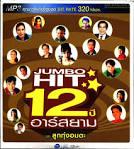 Mp3]-[Album] รวม 50 เพลง Jumbo Hit 12 ปีอาร์สยาม ชุดลูกทุ่งอมตะ ...