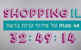 google israel google israel ups the ante on online sales the times of israel