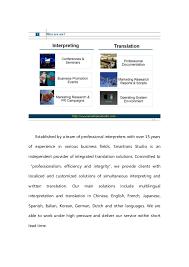 traduction si鑒e social anglais profile of smartrans studio