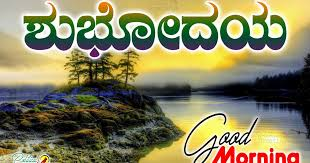 wedding wishes kannada best kannada morning greetings online