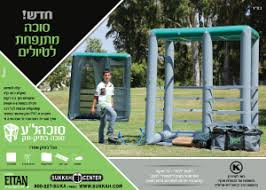 portable sukkah sukkah center 800 227 suka