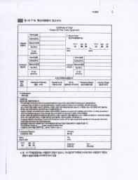 korean certificate of origin fillable form fill online