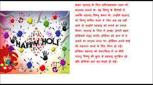 favorite meaning in hindi an essay on holi festival in hindi for class 4 class 5 students