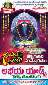 Gruhapravesam Invitation Cards In Telugu Banner Photoshop Psd Template Free Downloads Flex