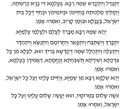 yizkor prayer in mourner s kaddish reformjudaism org