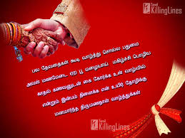 happy marriage wishes marriage day wishes in tamil tamil killinglines