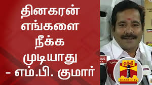 Seeking In Trichy Ttv Dhinakaran Cannot Expel Us Trichy Mp Kumar Thanthi Tv