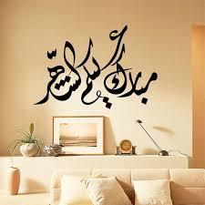 stickers pour cuisine d馗oration creative classique islamique motif wall sticker home decor musulman