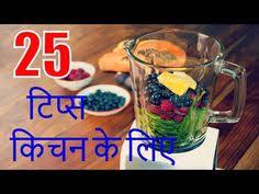 Kitchen Tips In Hindi धनव न भ ग यव न बनन क 10 प रभ वश ल