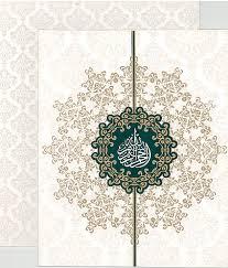 Islamic Wedding Card A24 Green Bismillah Islamic Wedding Card Wedding Cards 786