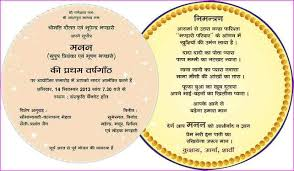 birthday invitation matter in hindi ideas indian wedding cards