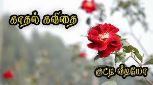 Japanese Love Quotes by Kaadhal Kavithai In Tamil Love Quotes Tamil 071