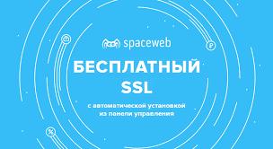 ssl бесплатные ssl сертификаты от symantec акции spaceweb
