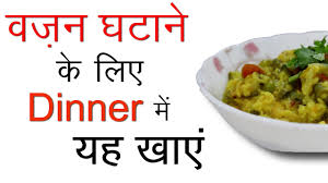 Any Ideas For Dinner Healthy Dinner Recipes In Hindi Indian Vegetarian Low Fat Weight