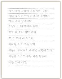 download free hangul handwriting fonts korean vitamin