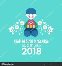 korean new year card boy bowing korean new year 2018 greeting card kid stock