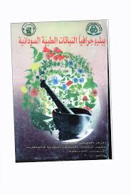 si鑒es pliants bibliography of the sudanese medicinal plants pdf available