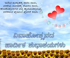 wedding wishes kannada wedding anniversary card by shakri world on deviantart