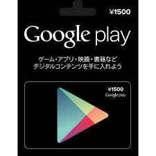 play gift cards play gift card 1500 yen digital