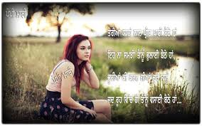 punjabi love letter for girlfriend in punjabi sad couple images with quotes in punjabi sad punjabi quotes