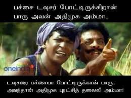 Comedy Memes - vadivelu comedy memes veethi