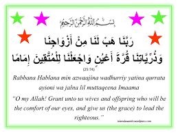 marriage quotes quran a beautiful dua from the quran for a heavenly marriage islamdawainfo