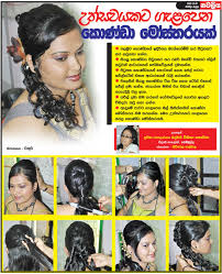 srilankan hairstyle hairstyles for parties hairstyles for parties in sri lanka