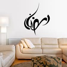 popular islamic art calligraphy buy cheap islamic art calligraphy islam calligraphy art muslim quotes wall stickers bedroom kids room living room home decor vinyl