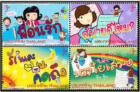 Apply Universal Postal Union International Letter Writing Rainbow St Post Day