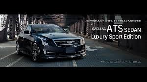 opel japan cadillac ats luxury sport edition brings in more desirable