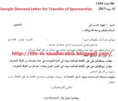 sample letters for transfer of sponsorship u2013 life in saudi arabia