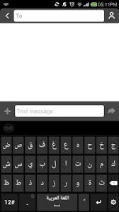 arabic keyboard for android guobi arabic keyboard apk free productivity app for