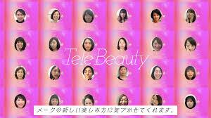 shiseido u0027s u201ctelebeauty u201d a virtual makeup solution for