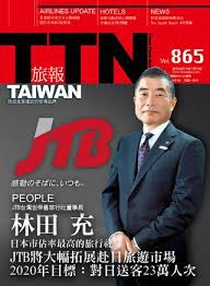 bureau secr騁aire ttn旅報865期 tw by ttn旅報 issuu