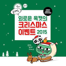 lyric song be my merry taecyeon 택연 with