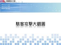 am駭agement bureau design mmdc 分享 11月課程 最新網路攻擊手法 risk management information