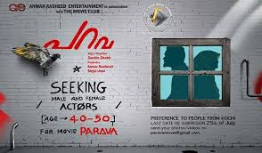 Seeking Release Date Parava 2017 Release Date Cast Dulquer Salmaan Filmycat