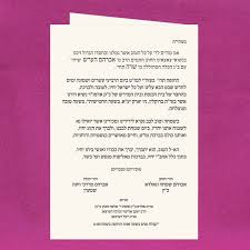 bat mitzvah invitations with hebrew invitations chic on a budget invitations 1 2 3