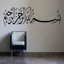 popular arabic wall buy cheap arabic wall lots from china arabic islamic calligraphy al hamdu lillah wall sticker decal home decor poster mural arabic wall