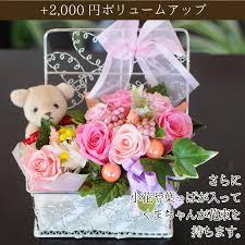 wedding flowers gift hanako rakuten global market flower preser gift bears lovely