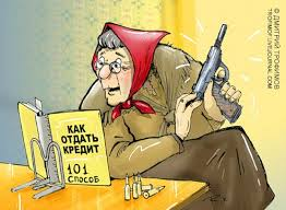 бабка ищет способы отдать кредит