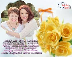 Mother And Daughter Love Quotes by Amma Best Tamil Kavithai Photos For Whatsapp Share Kavithaitamil Com