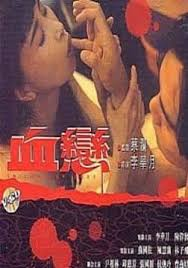 Trilogy Of Lust (1995) [Vose]