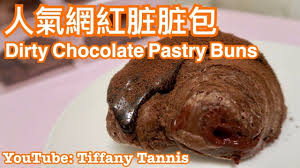 ma premi鑽e cuisine recipe 脏脏包 chocolate pastry buns 4k by tannis my