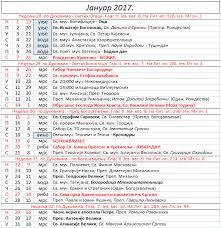 Crkveni Kalendar Za 2018 Katolicki Crkveni Kalendar Za 2017 G Crkveni Kalendar Posnajela Rs